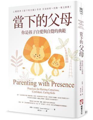 當下的父母:你是孩子自愛與自覺的典範 /近全新