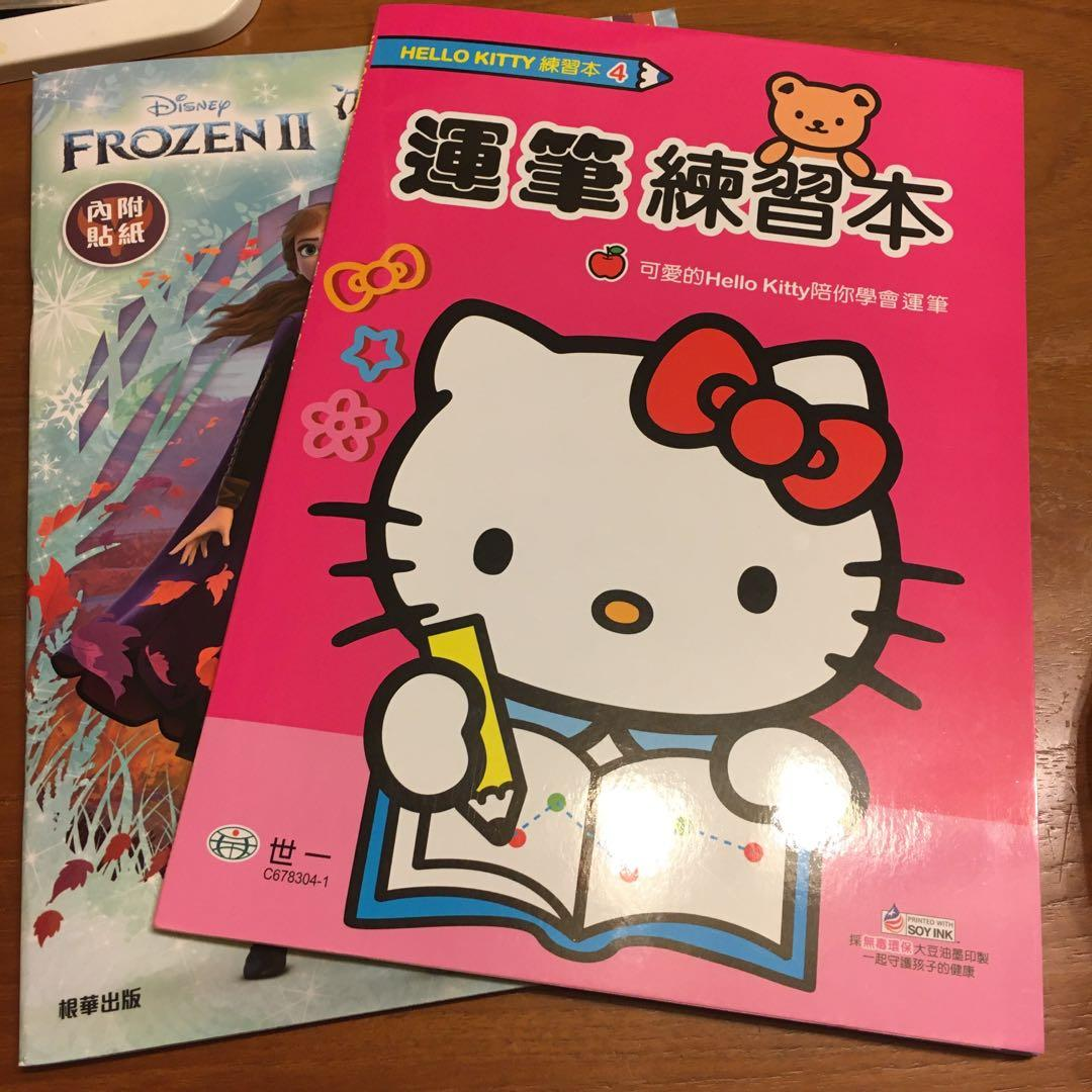 hello kitty 運筆練習本/冰雪奇緣魔法貼貼畫