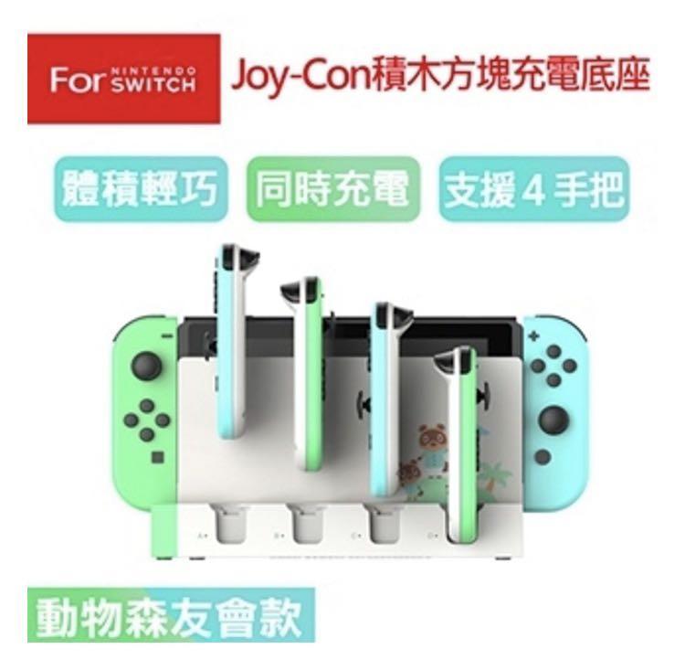 [免運]Switch擴充手把充電座