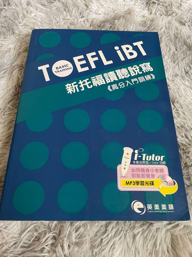 Toefl 聽說讀寫