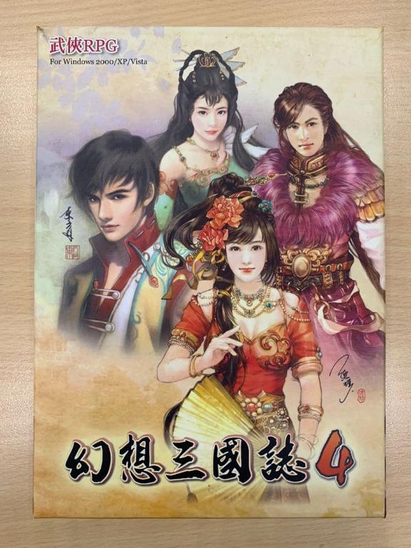 「二手」幻想三國誌4 PC