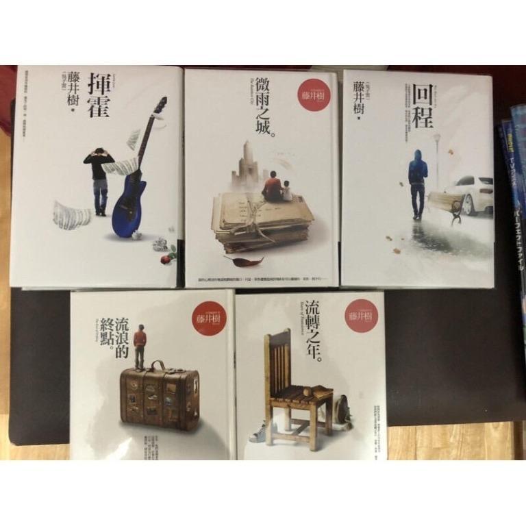 二手品 藤井樹/吳子雲 系列小說 合售