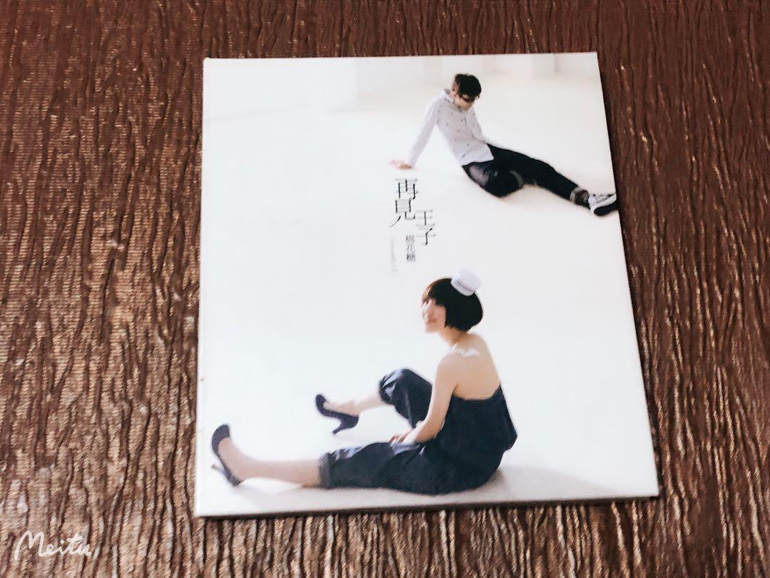 棉花糖 再見王子 專輯