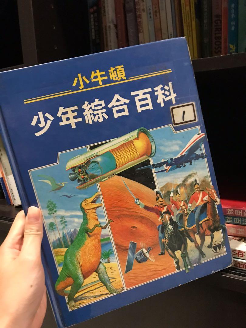 自然 歷史類 書籍 小朋友培養閱讀習慣
