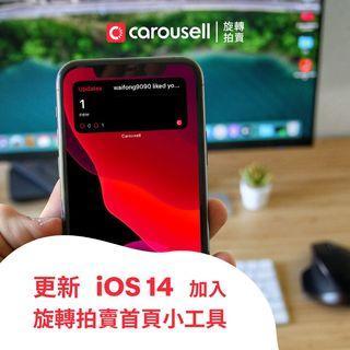 用戶工具 iOS 14 首頁小工具登場!
