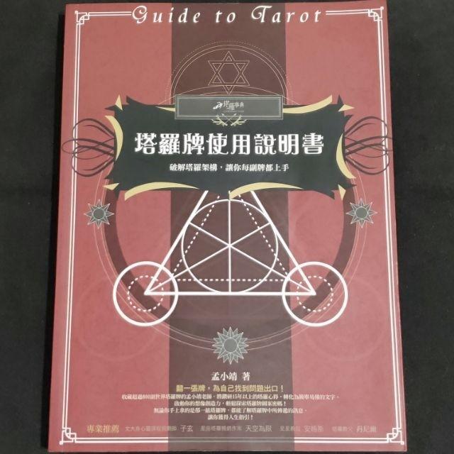 【已絕版】塔羅牌使用說明書:破解塔羅架構,讓你每副牌都上手