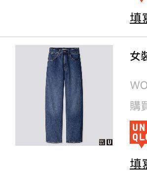 Uniqlo寬版牛仔褲