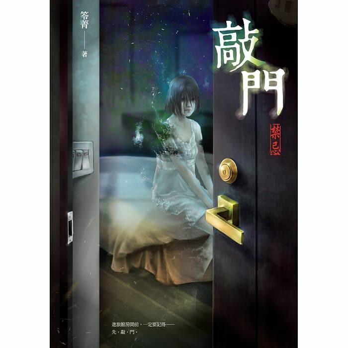 笭菁:禁忌系列1-6電子書ebook