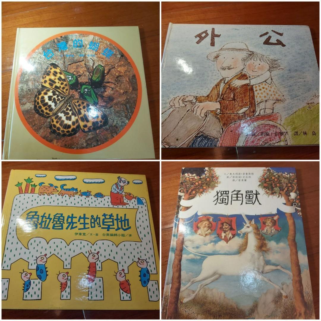 台英世界親子圖畫書/二手童書/圖畫書/嬰幼兒/學齡前/低年級