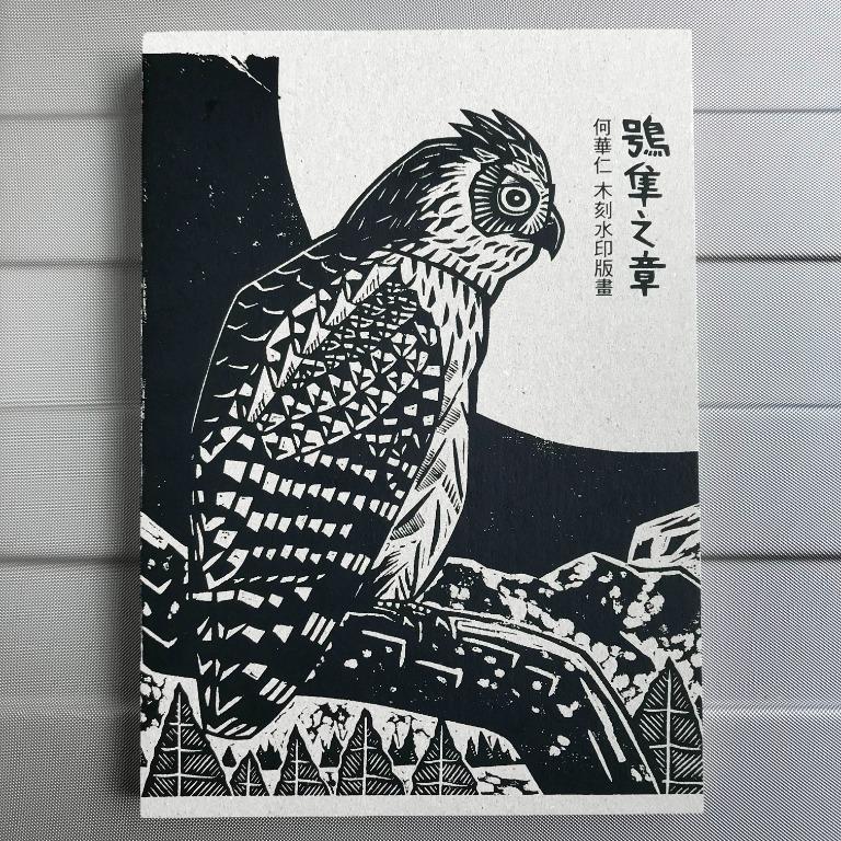 鴞準之章 何華仁 木刻水印版畫