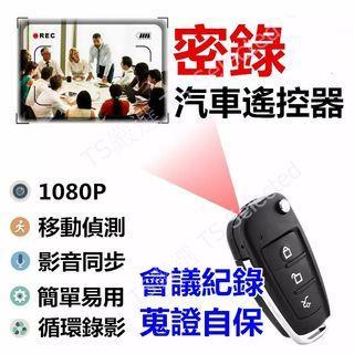 密錄 汽車 遙控器 密錄器 錄影機 監視器 攝影機 推薦 針孔 偽裝 微型 隨身 監視 迷你 戶外 小型 居家 夜視 隱藏式 家用 室內 USB 錄音 家庭 紅外線 室外 DVR 收音 數位 簡易 偽裝 移動式 間諜 免插電 不用網路 隱形