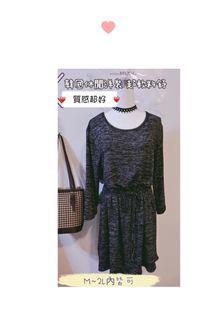 質感韓🇰🇷休閒洋裝