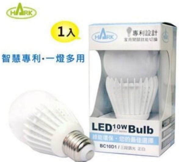 LED 10wBulb三段調光(白)節能省電HARK