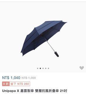 有理百物 Unipapa 21吋 雙層抗風折疊傘