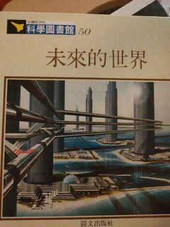 中國孩子的科學圖書館1~50全,1折書庫