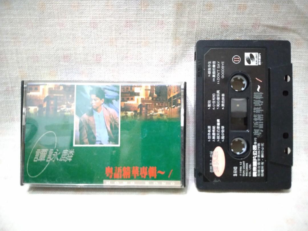 【譚詠麟】 粵語精華專輯 興來唱片發行 絕版錄音帶 (可播放/附歌詞)