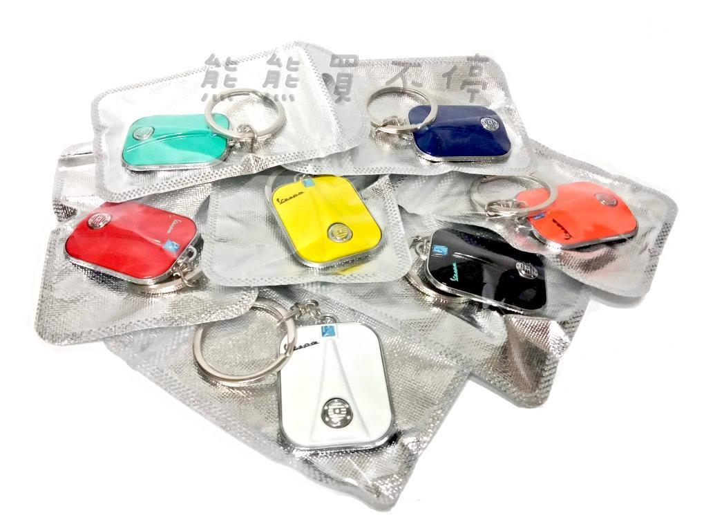 <在台現貨> 偉士牌 Vespa GTS300 金屬鑰匙圈 七種顏色 袋裝