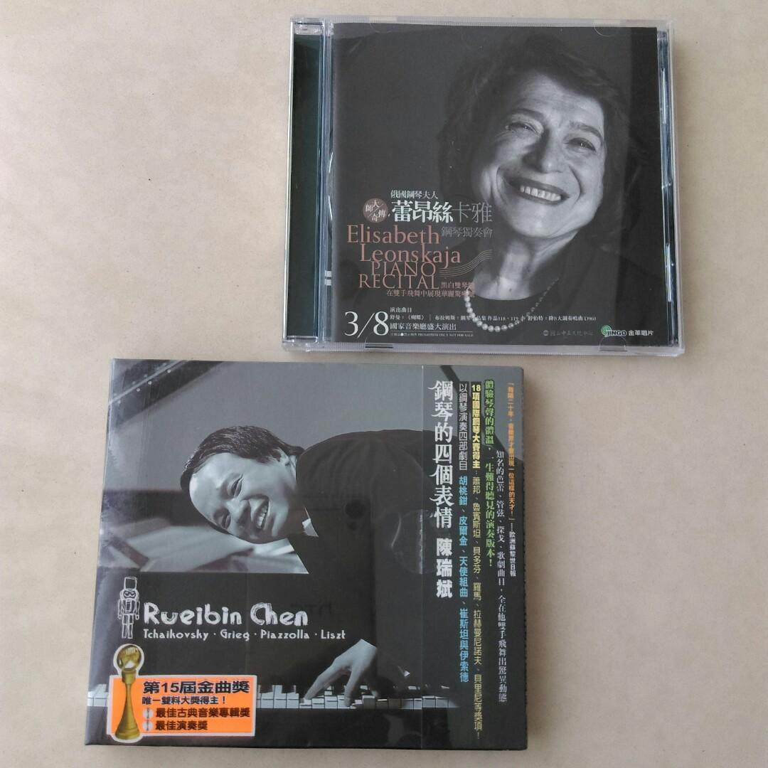 全新二手 Rueibin Chen陳瑞斌 鋼琴的四個表情+蕾昂絲卡雅 鋼琴獨奏會 CD 共2件