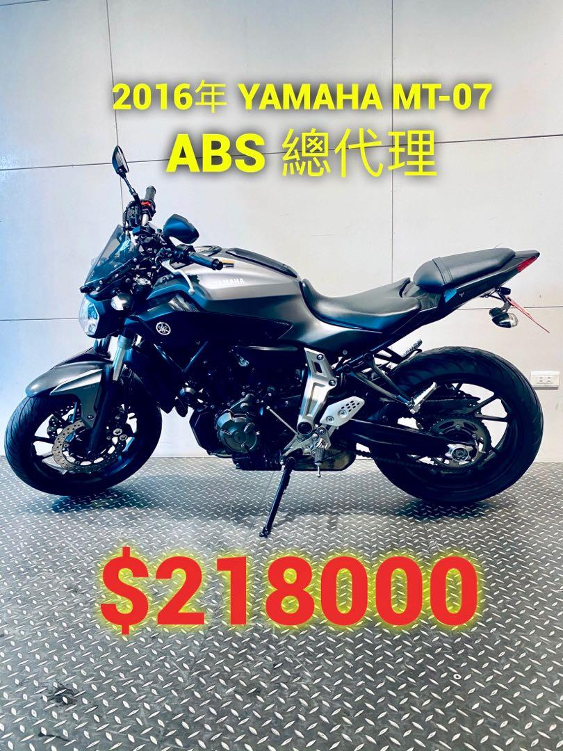 2016年 Yamaha MT-07 ABS 總代理 只跑五千多公里 可分期 免頭款 歡迎車換車 街車 扭力 MT07 MT03 MT09 可參考