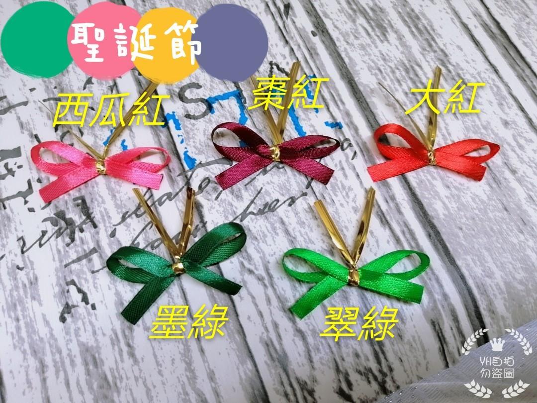 聖誕節系列蝴蝶結 0.6公分寬度緞帶