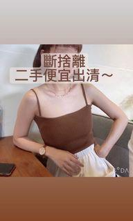 針織細肩帶