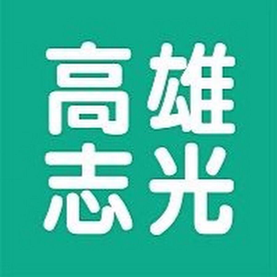 高雄志光 文化行政 轉讓 (年度班) 109/07/18 開課