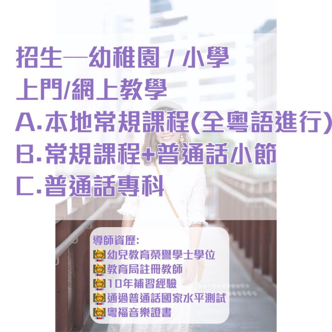 幼稚園小學上門補習/網上補習private tutor