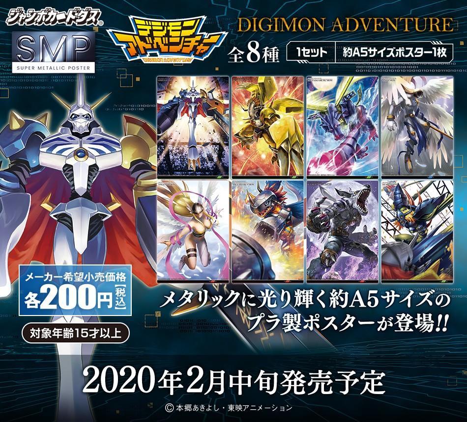 [Pre Order] Digimon Adventure Last Kizuna Metallic Poster
