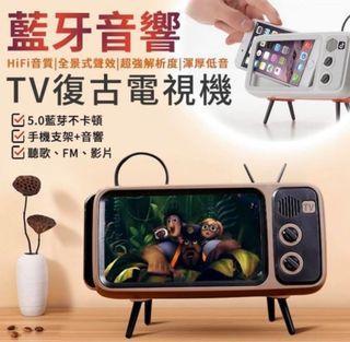 TV復古電視機藍牙音響