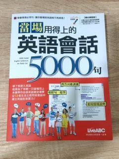 《當場用得上的英語會話5000句》(LiveABC)