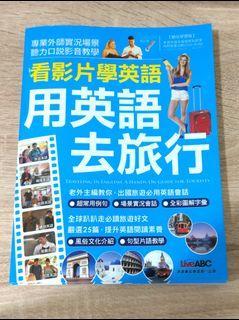 《看影片學英語,用英語去旅行》(LiveABC)