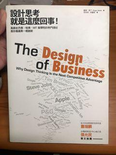 設計思考就是這麼回事! 天下文化出版