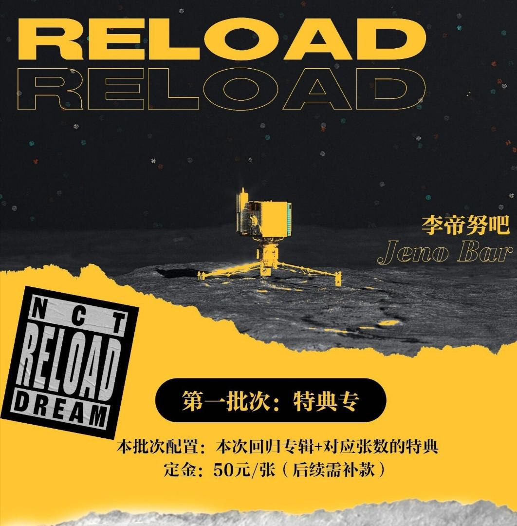 JENO BAR  NCT DREAM · Reload——simple special album