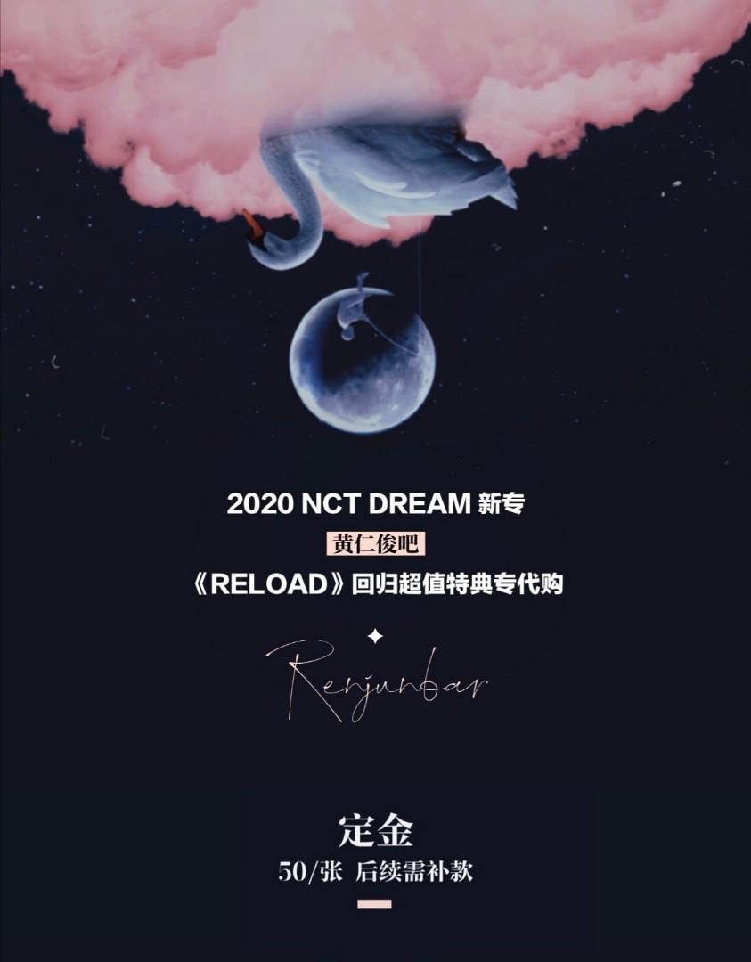 RenJun BAR NCT DREAM · Reload——SIMPLE SPECIAL ALBUM