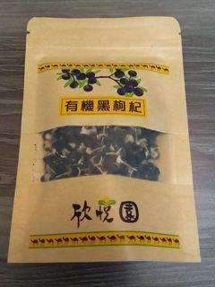欣悅園天然種植黑杞子(25g)