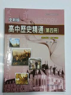 全新未劃 歷史 (第四冊)華逵文教