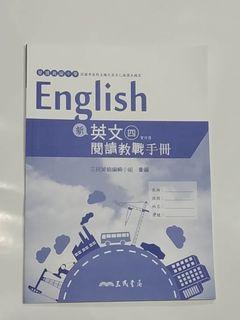全新未劃 ENGLISH 普通高級中學 英文 閱讀教戰手冊(四/五) 新版/三民書局