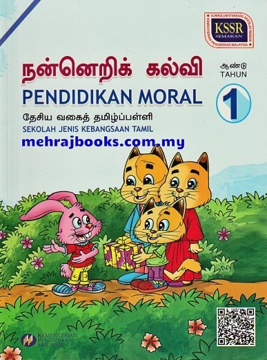 Buku Teks Pendidikan Moral Tahun 1 Sjkt Textbooks On Carousell