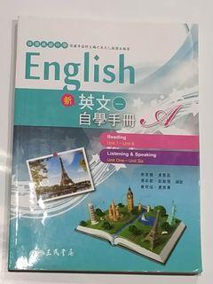 ENGLISH 英文自學手冊 新版/三民書局(A冊Unit1-6)&(B冊Unit7-12)