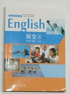 全新無劃ENGLISH普通高級中學 英文(五) 三民/乙版(附MP3)