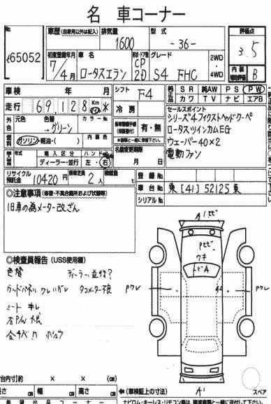 Lotus elan s4 Manual