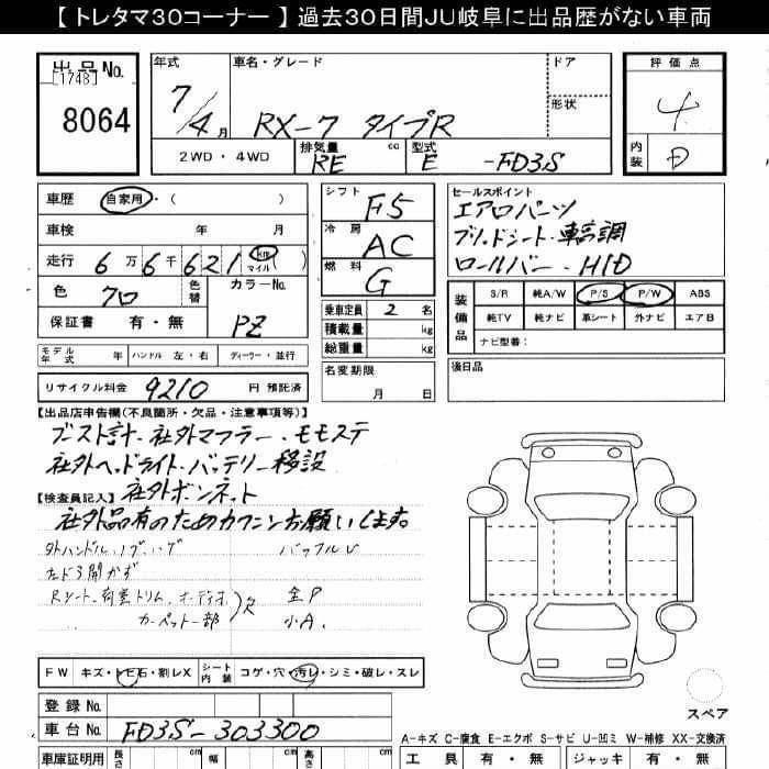 Mazda rx7 type r fd3s Manual
