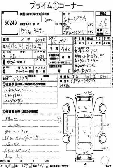 Mitsubishi Lancer ev5 cp9a Manual