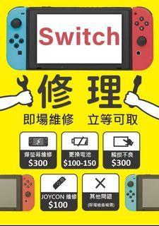 專業特快 Switch Joycon維修服務 $100