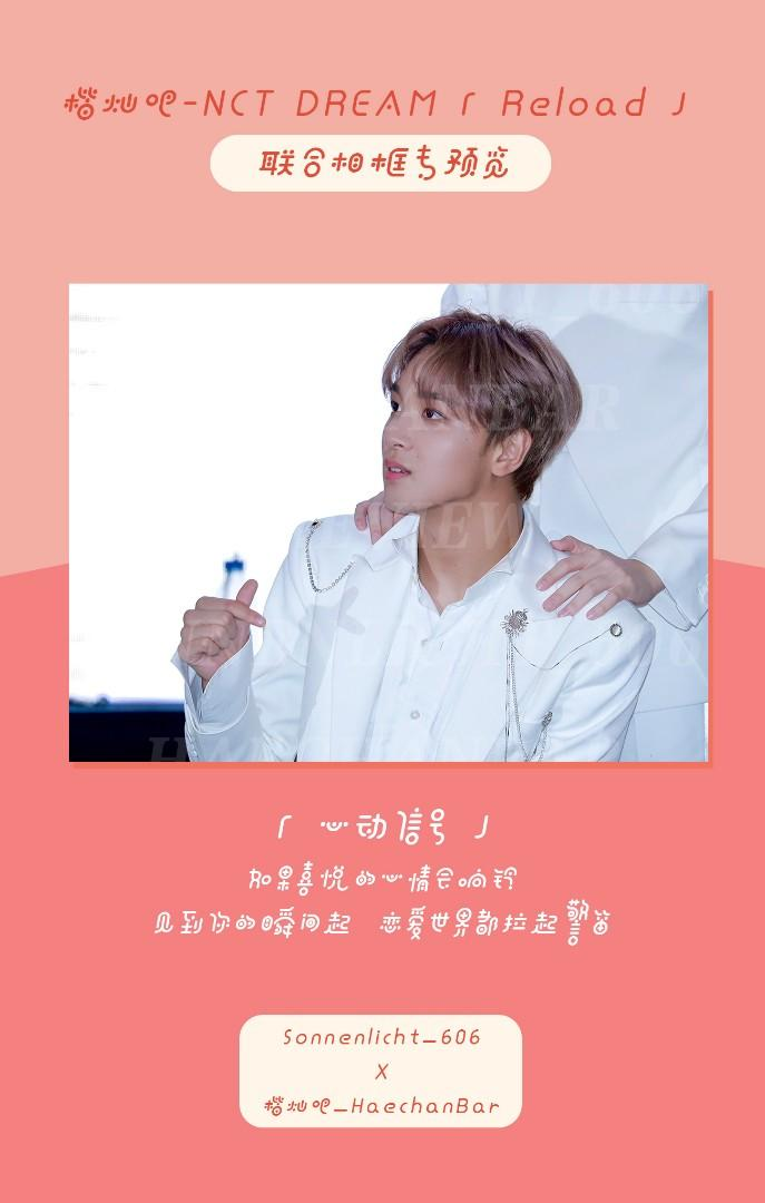 HAECHAN BAR NCT DREAM · Reload—— photo frame album
