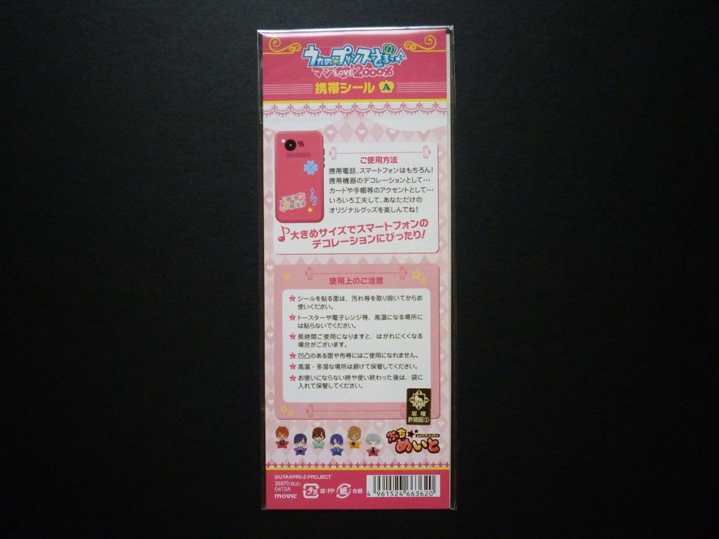 Uta no☆Prince-sama ~ Maji Love 2000% ~ Mobile Seal ~ Sticker (Exclusive)