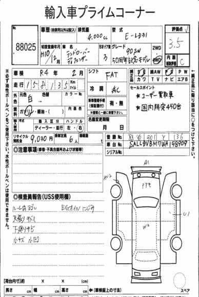 Land Rover Defender 50週年紀念版 Manual