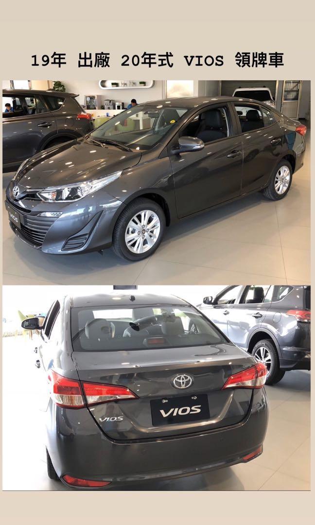19年 出廠 20年式-VIOS 領牌車❣️