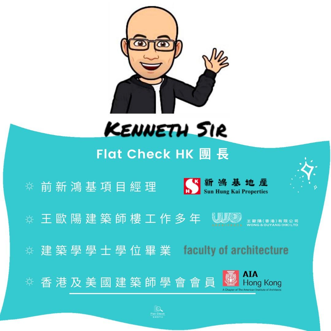 專注驗樓 專驗新樓 Flat Check HK專業驗樓團隊 驗樓師