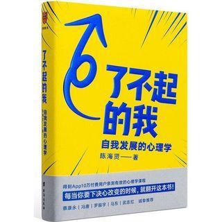 了不起的我:自我发展的心理学   _eBook